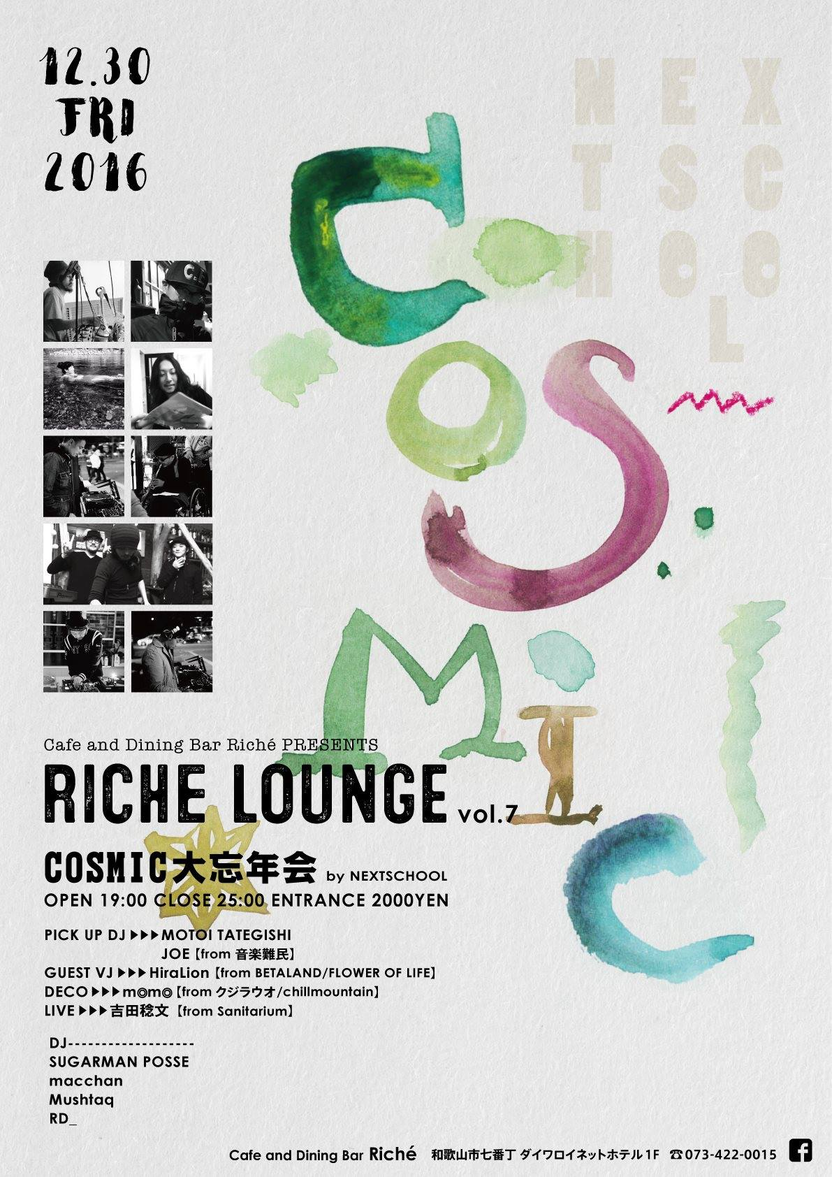 2016/12/30 COSMIC 大忘年会 by NEXTSCHOOL @RICHE LOUNGE