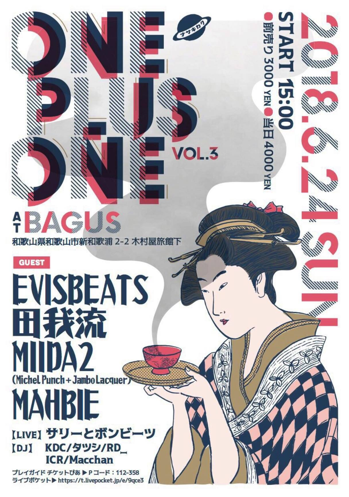 2018/06/24 ONE PLUS ONE vol.3  ゲスト:EVISBEATS,田我流,MIIDA2,MAHBIE