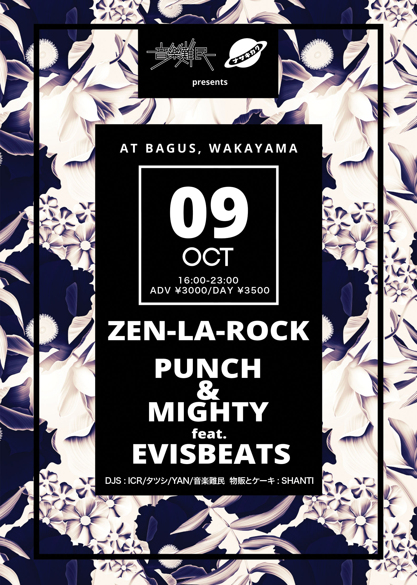 2016/10/09 音楽難民xナサキカク ZEN-LA-ROCK PUNCH&MIGHTYとEVISBEATS
